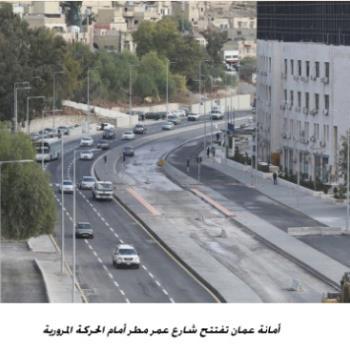 أمانة عمان تفتح شارع عمر مطر أمام الحركة المرورية